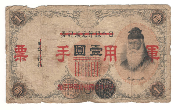 Japan Occupied China: Yen Banknote