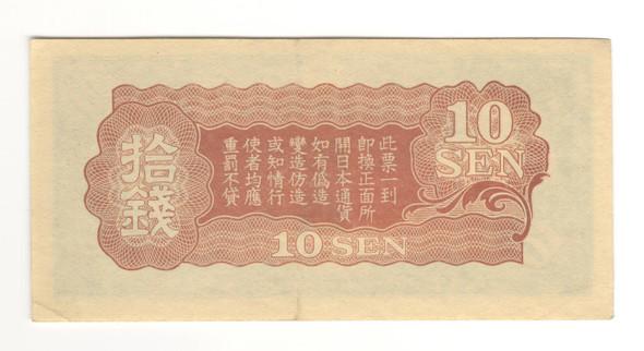 Japan Occupied China: 10 Sen Banknote