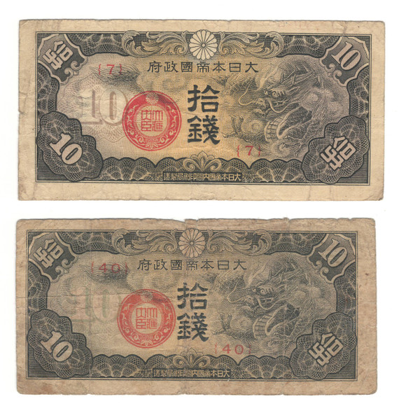 Japan Occupied China: 10 Sen Banknote Collection Lot (2 Pieces)