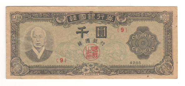 Korea: 1952 1000 Won Banknote