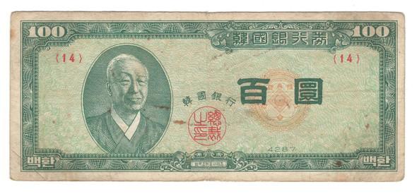 Korea: 1954 100 Hwan Banknote