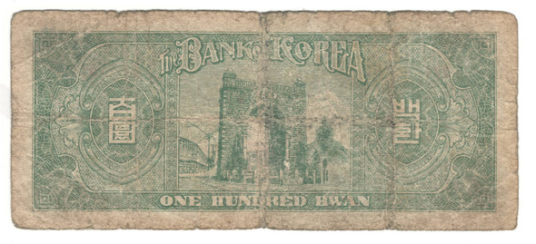 Korea: 1955 100 Hwan Banknote