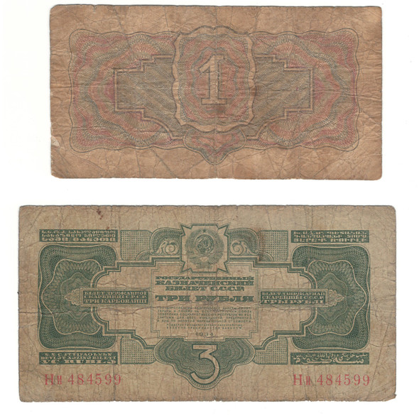 Russia: 1934 Banknote Collection Lot (2 Pieces)