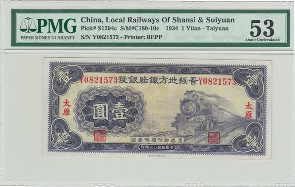 China: 1934 1 Yuan Local Railways of Shansi & Suiyuan PMG AU53