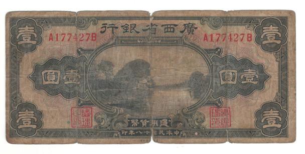 China: 1929 1 Dollar Bank of Kwangsi Banknote