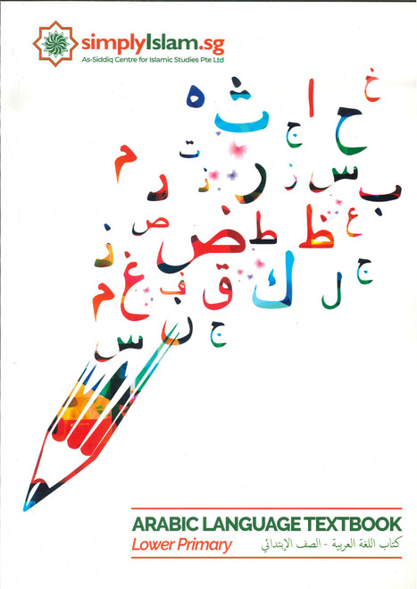 Arabic Language Textbook - Lower Primary