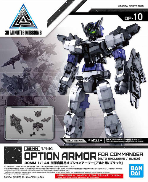 1/144 30MM Optional Armour Commander Type for Alto Exclusive (Black)