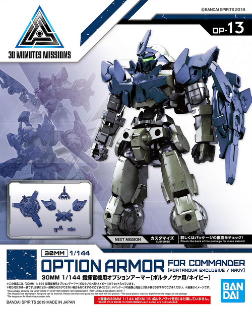 1/144 30MM Optional Armour Commander Type for Portanova Exclusive (Navy)