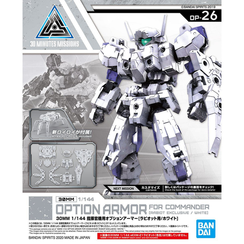 1/144 30MM Optional Armour Commander Type for Rabiot Exclusive (White)
