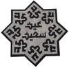 Happy Eid Arabic Hanging Sign