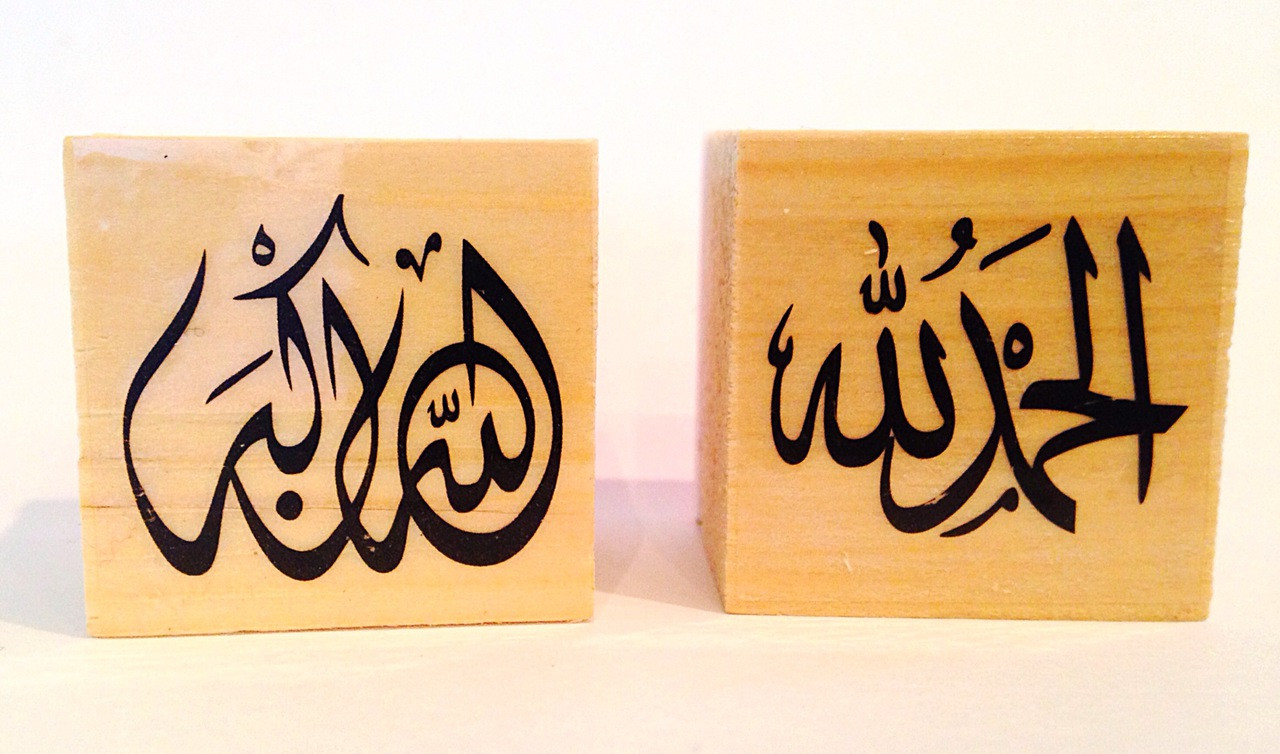 Set of Duaa Rubber Stamps
