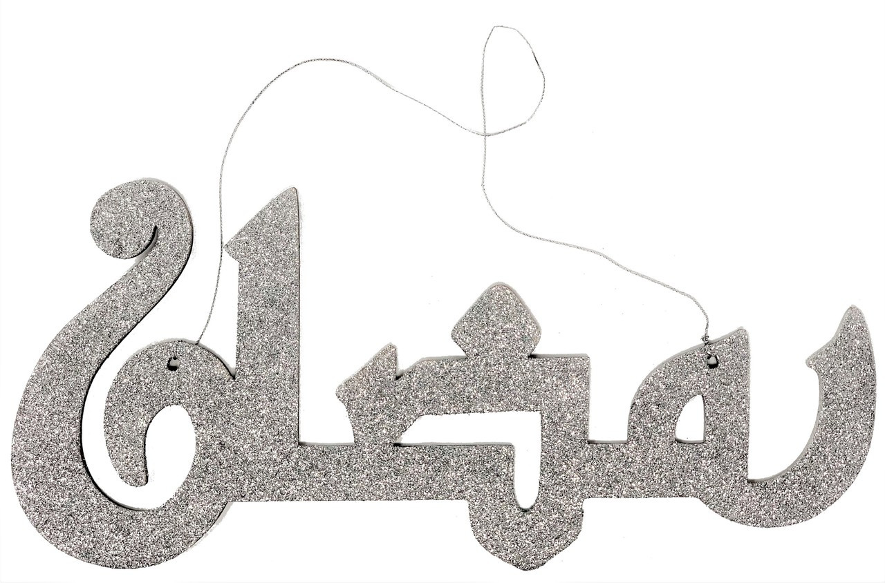 Glitter Ramadan Arabic Wood