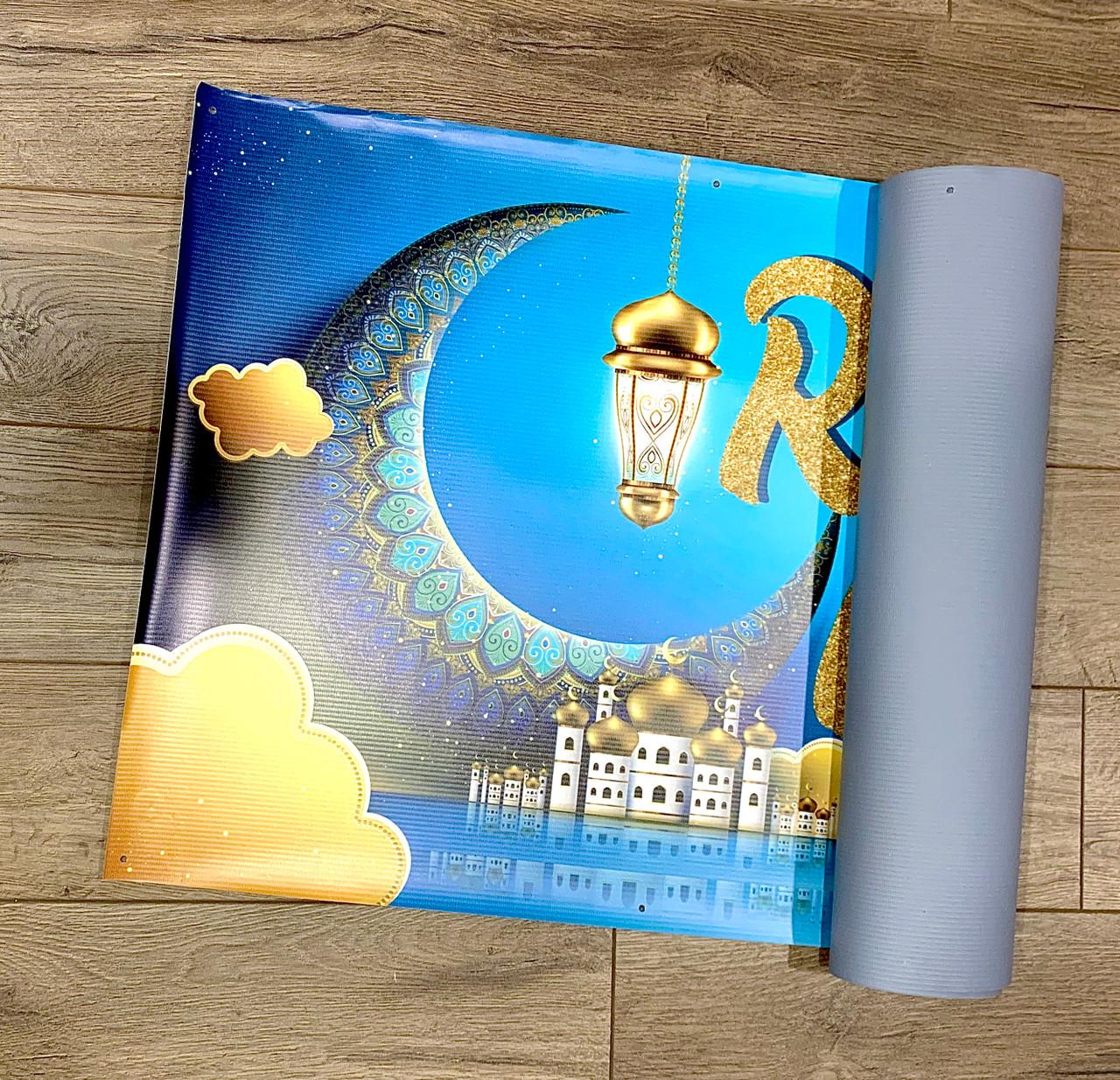 Ramadan Mubarak Blue Horizontal Banner
