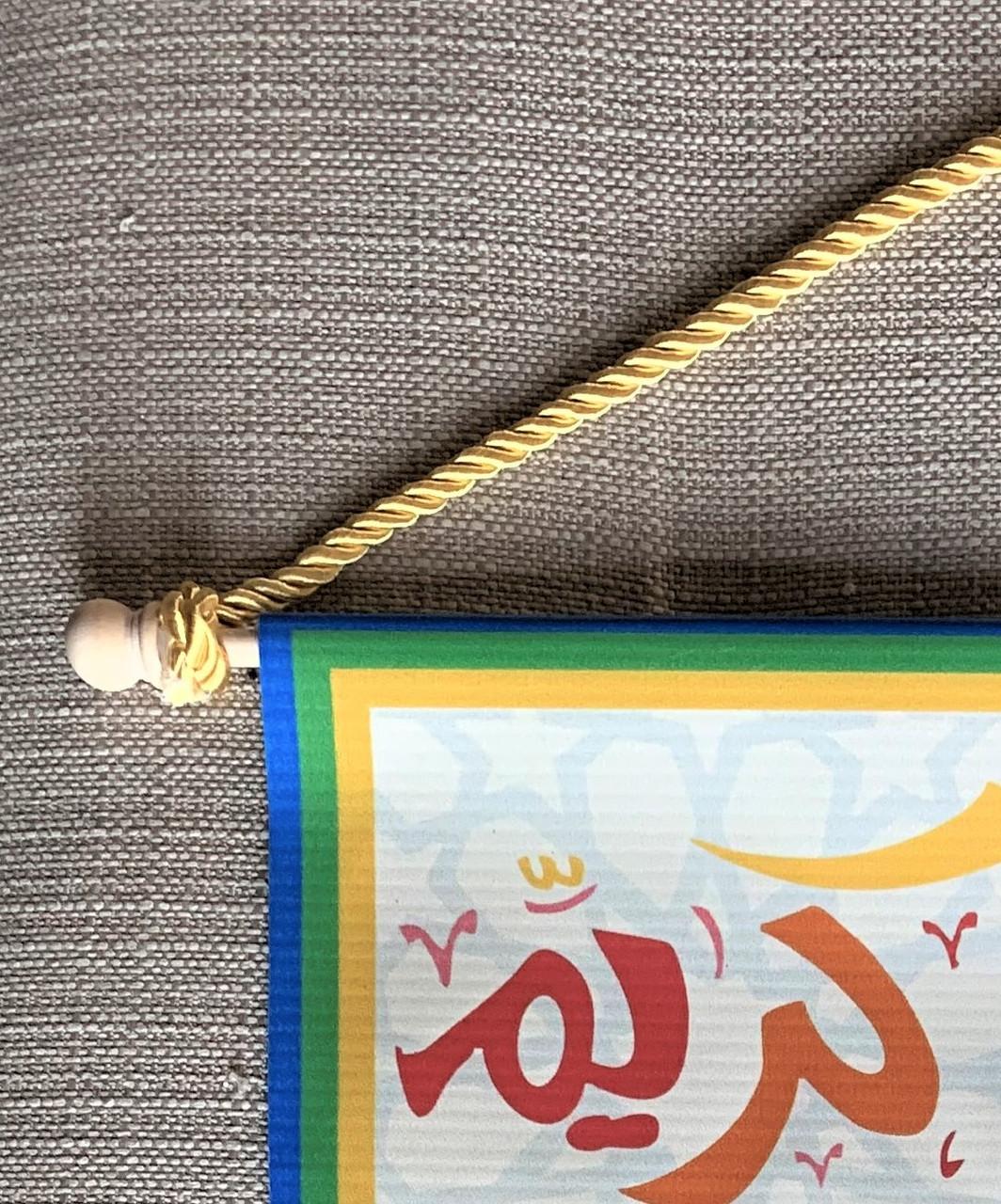 Ramadan Mubarak Kids Hanging Sign