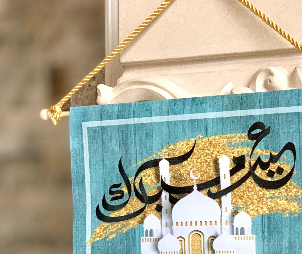 Eid Mubarak White Mosque Sign