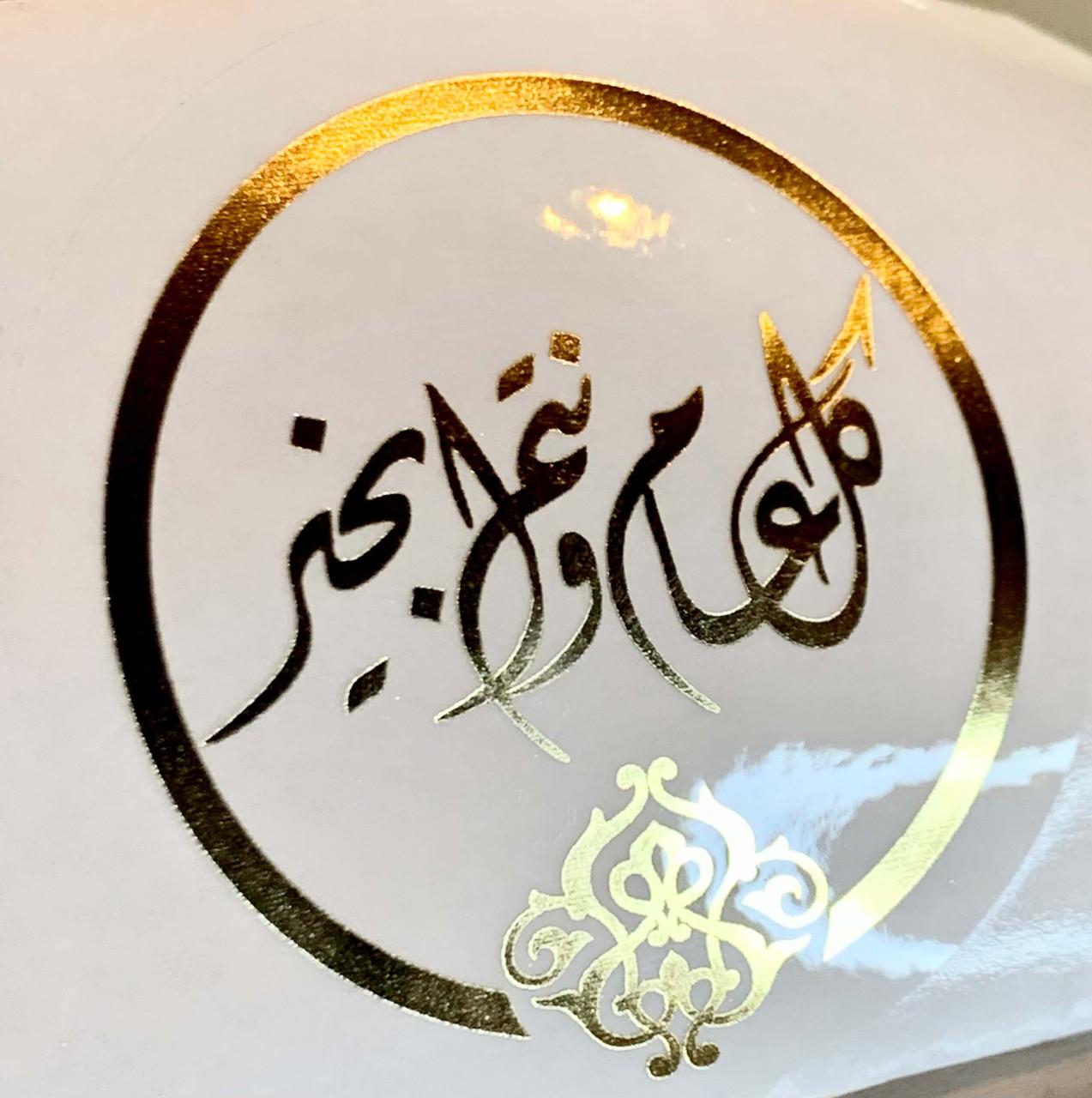 Arabic Eid Greeting Gold foil Stickers Set of 12