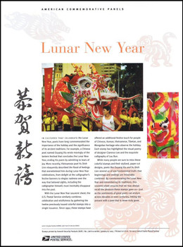 3895 / 37c Lunar New Year : Double Sided Sheet of 24 Stamps ( 2 Panel Set ) 2005 USPS American Commemorative Panel Sealed #728