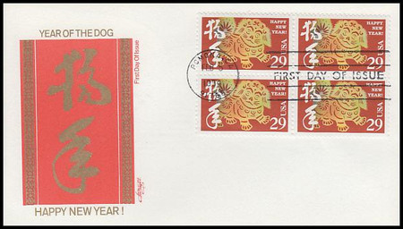 2817 / 29c Year of the Dog : Chinese New Year Series Block of 4 Artmaster 1994 FDC