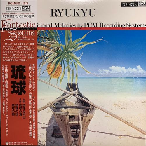 Kiyoshi Yamaya – Ryukyu = 琉球.  ( Vinyl, LP, Album)