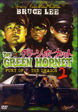 The Green Hornet 2 - Fury of the Dragon