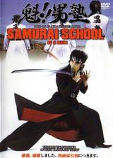Samurai School