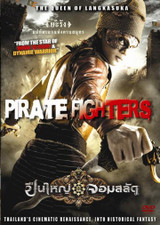 Pirate Fighters