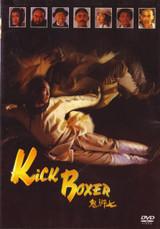 Kickboxer ( Download )