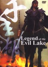 Legend of the Evil Lake ( Download )