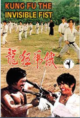 Kung Fu The Invisible Fist ( Download )