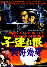 Lone Wolf and Cub 5: Baby Cart in the Land of the Demons
