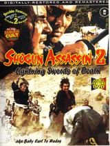 Shogun Assassin 2: Lightning Swords of Death