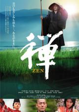Zen ( Download )