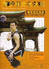 Singing White Crane Fist Kung Fu ( Download )
