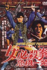 Sister Street Fighter 2 (Download)