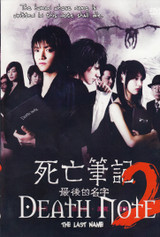 Death Note 2 ( Download )