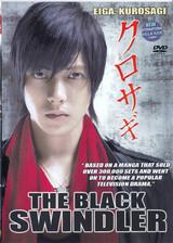 The Black Swindler                                                                                                                                                           (Download)