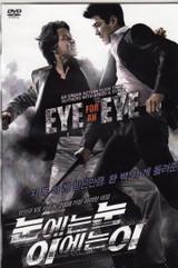 Eye for an Eye ( Download )