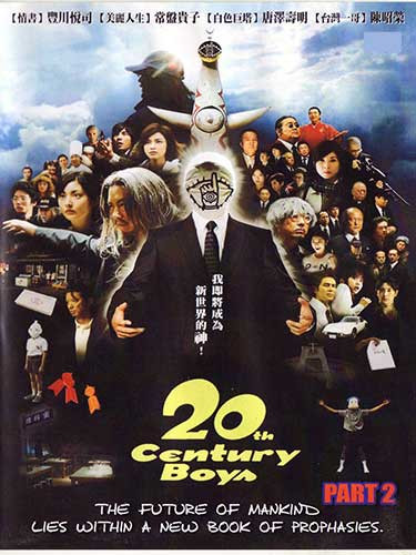 20th Century Boys II