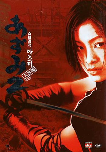 Azumi 2 Death or Love