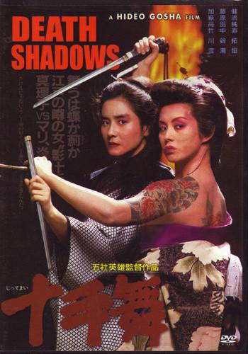 Death Shadows