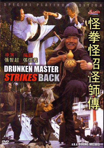 Drunken Master Strikes Back