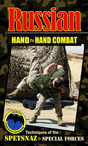 Russian Hand to Hand Combat