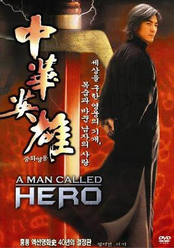 A MAN CALLED HERO Storm Rider Sequel