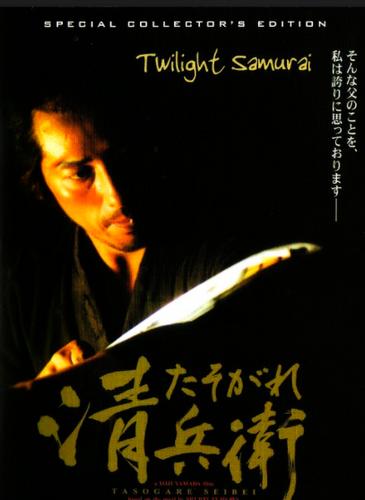 Twilight Samurai 2004 ( Download )