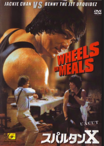 Wheels on Meals ( Download )