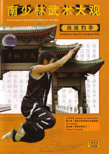 Leopard Fist Kung Fu ( Download )