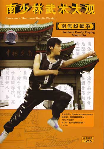 Praying Mantis Fist Kung Fu (Download)