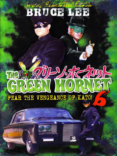 The Green Hornet 6 - Fear the Vengeance of Kato! ( Download )