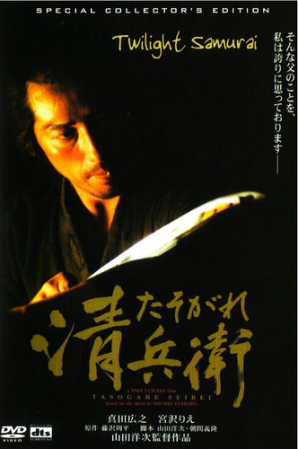 Twilight Samurai 2004