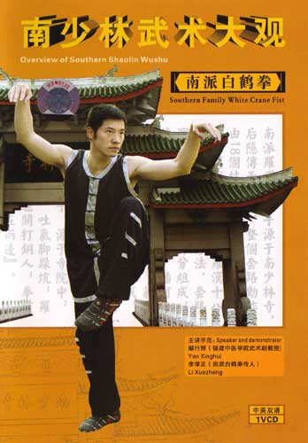 White Crane Fist Kung Fu ( Download )